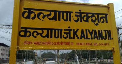 कल्याण रेलवे स्टेशन पर भ्रष्ट्राचार का बोलबाला,रेलवे प्रशासन शुस्त