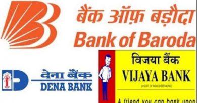 केंद्र ने बैंक ऑफ बड़ौदा, विजया बैंक और देना बैंक के विलय को स्वीकृति दी